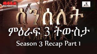 ሰንሰለት ምዕራፍ 4  በቅርቡ ይጀምራል  Senselet Season 4 starts soon. Stay tuned!!