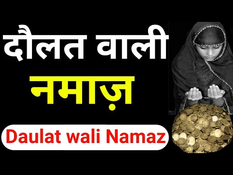 Wazifa For Money || Daulat Hasil karne wali Namaz - Amal Sabke Liye