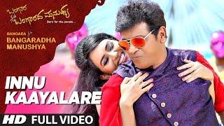 Innu Kaayalare Full Video Song | Bangara s/o Bangaradha Manushya | Dr.Shivaraj Kumar, Vidya Pradeep