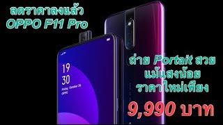 ลดราคาลงแล้ว OPPO F11 Pro ถ่าย Portait สวย แม้แสงน้อยราคาใหม่เพียง 9,990 บาท