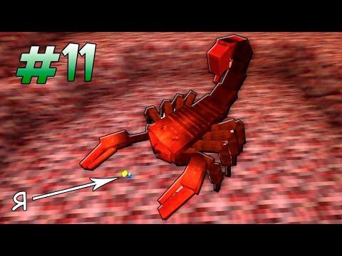 Огненные Скорпионы! - ANTS #11