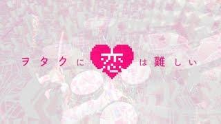 ヲタクに恋は難しい Op Full フィクション Fiction By Sumika Wotaku Ni Koi Wa Muzukashii を叩いてみた Drum