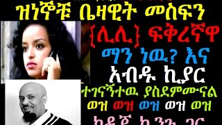 Actoress Bezawit Mesfin and Musician Abdu kiyar  With DJ Kingston Bisrat FM