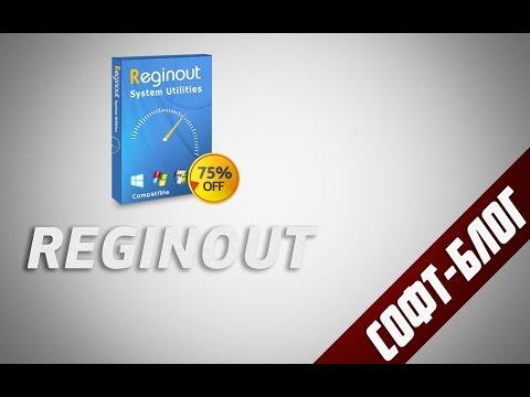 СофтБлог #14 - Reginout System Utilities [Оптимизация]
