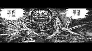 和女鬼啪啪啪 生出了一个吃人的怪兽   男子胁迫全家到处逃命  日本恐怖漫画 伊藤润二精选集《鬼屋之谜》解说|张有趣