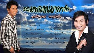 Download Lagu รวมพลคนมาลาคำ เฉลิมพล มาลาคำ Gratis STAFABAND