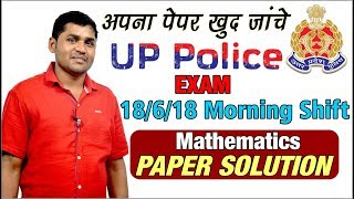 UP POLICE // 18-6-2018 Morning Shift // Mathematics Solution // by -AK Sah