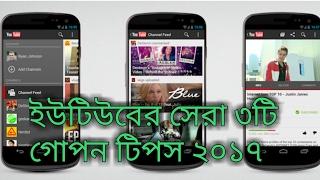 ইউটিউব এর ৩টি সেরা গোপন টিপস || সবার ভিডিওটি দেখা উচিৎ || Youtube Best Secret Tips In Bangla ||