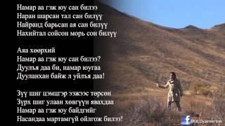 Болд- Намрын тухай бодол /Bold - Thoughts of fall / Official lyrics video