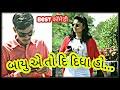 બાયુ એ તો દિ દિઘા હો....||Bayu ye to di didha ho. ||by Gujarati friends