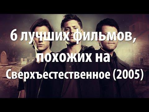 6 лучших фильмов, похожих на Сверхъестественное (2005)