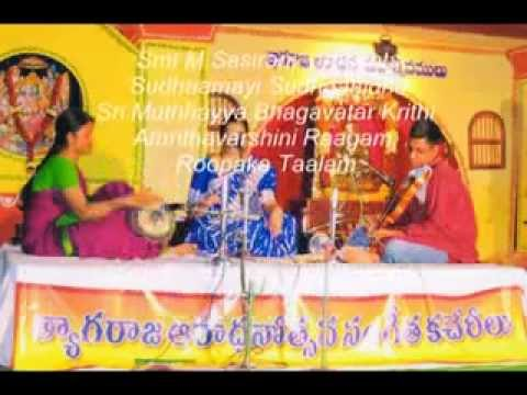 Sudhhamayi Sudhaanidhe - Carnatic Classical Music - Vocal By Smt. M Sasirani