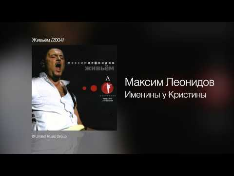 Леонидов Максим - Именины у Кристины