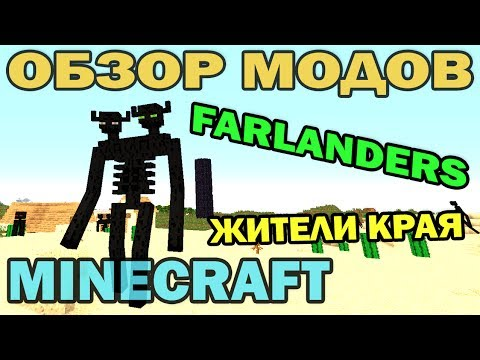 ч.111 - Жители края (Farlanders) - Обзор мода для Minecraft