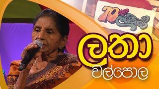 70Lankare| Latha Walpola