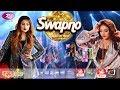 Swapno - স্বপ্ন l Kona l Ridy Sheikh | S.A. Imon l Rtv Music Special