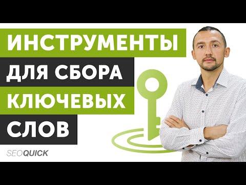 Ключевые Слова Яндекс и Гугл: 9 Бесплатных Инструмента (SEOquick 2018)