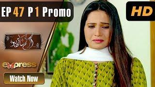 Drama | Agar Tum Saath Ho - Episode 47 Part 1 Promo | Express Entertainment Dramas | Anushay Abbasi