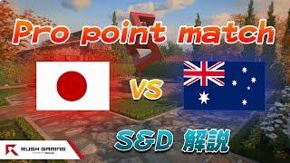 【COD:BO4】オーストラリアとの国際試合のS&Dで16kill無双!【解説】【Luke】