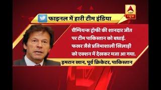ICC Champions Trophy: Former cricketer Imran Khan congratulates Pakistan