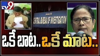 Mamatha Banerjee supports Chandrababu over CBI no entry in AP