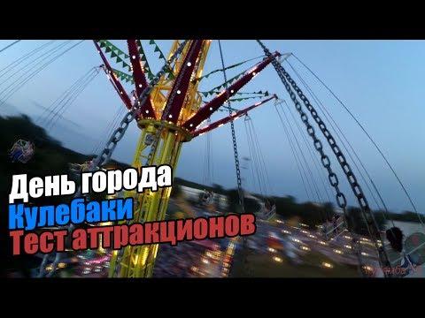 День города Кулебаки ВКонтакте