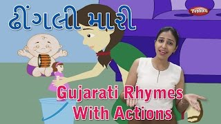 Dhingli Maari Gujarati Rhymes For Kids With Actions | Gujarati Action Songs | Gujarati Balgeet