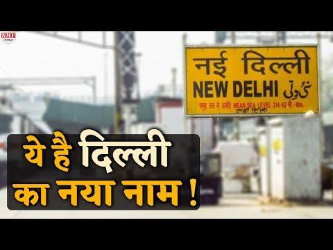 क्या नाम बदलने से बदलेगी Delhi की Team का भाग्य