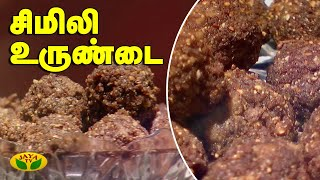 சிமிலி உருண்டை | Simili Urundai | Kitchen Queen | Adupangarai | Jaya TV