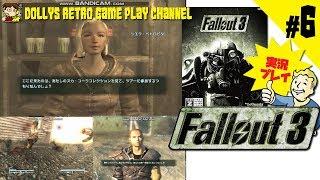 #6  目指せ、遥か遠きギルダーシェイド!!  Xbox360【fallout3 フォールアウト3】実況プレイ