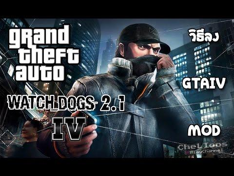 วิธีลง GTA IV Mod Watch Dog IV 2.1 [ม็อดว็อชด็อก 2.1#JulioNIB] by C