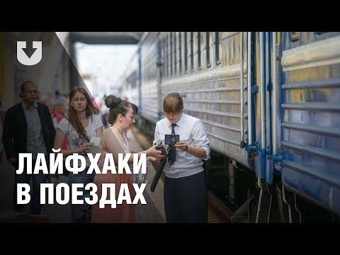 О чем нужно знать, путешествуя на поездах