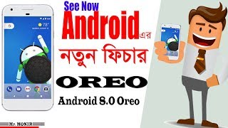 Android 8.0 Oreo || Android Oreo Top Features and Updates [Bangla/Bagali]