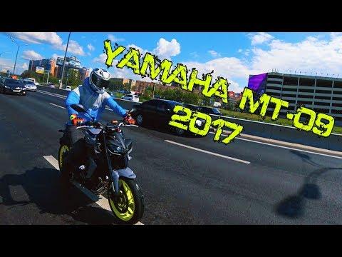 Покупка Yamaha MT-09 2017 года
