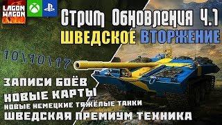ШВЕДСКИЕ ТАНКИ и обновление 4.1 в World Of Tanks Console   WOT PS4 XBOX