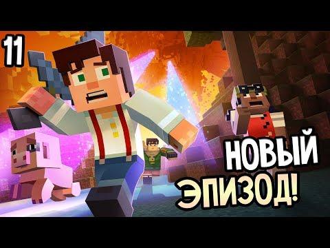 Minecraft: Story Mode Season 2 Episode 4 Прохождение На Русском #11 — ЭПИЗОД 4!