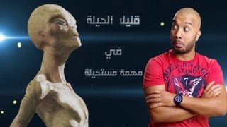 #Lazy person in impossible mission  قليل الحيله في مهمه مستحيله# #documentary