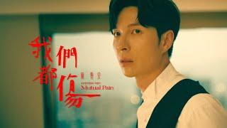 download lagu 陳勢安 Andrew Tan - 我們都傷 Mutual Pain  MV mp3