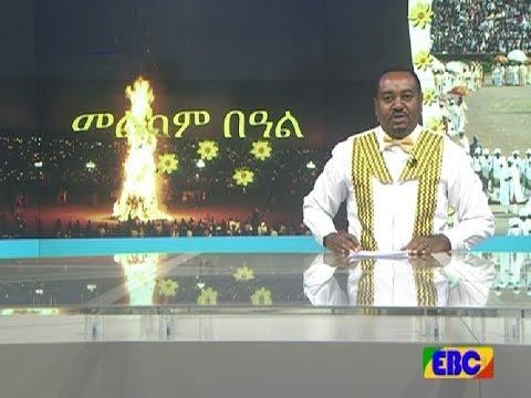 EBC አማርኛ የቀን 7 ሰዓት ዜና...መስከረም 17/2010 ዓ.ም
