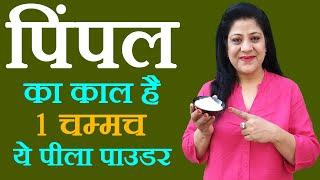 Pimple Treatment in Hindi   by Sonia Goyal jaipurthepinkcitycom