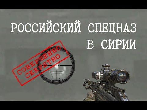 Под грифом секретно. Российский спецназ в Сирии