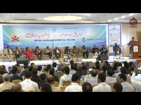 Anjuman Muhibban-e-Urdu Hind Doha, Qatar Mushaira 2015 Part 1