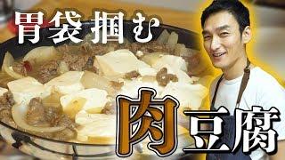 【料理】簡単!つよポン流お手軽肉豆腐!