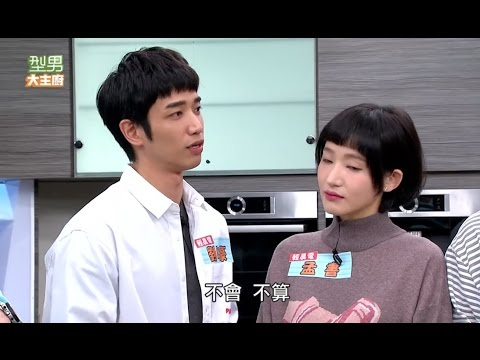 台綜-型男大主廚-20161229 『劉以豪 輕晨電 郭曉曉』歌手挑戰試吃員