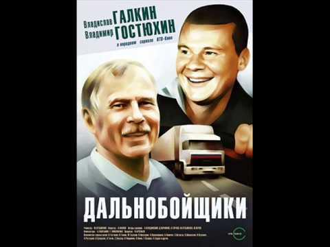 Дальнобойщики. Анатолий Полотно - Шпана фартовая