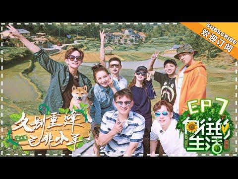 陸綜-嚮往的生活S2-EP 07-佟麗婭賢惠乖巧忙不停黃磊做熏魚吃哭戚薇
