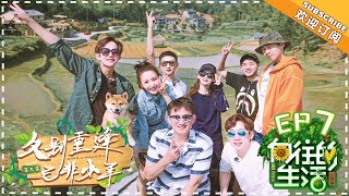 《Back to Field 2》EP7 | Huang Lei, Peng Yuchang, He Jiong, Henry Lau【湖南卫视官方频道】