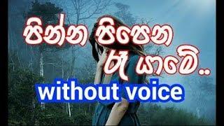 Pinna Pipena Karaoke (without voice) පින්න පිපෙන රෑ යාමේ