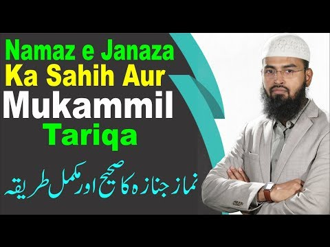 Namaz E Janaza Ka Sahih Aur Mukammil Tariqa - In Detail By Adv. Faiz Syed video