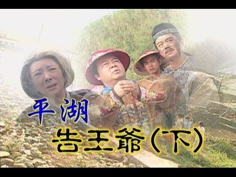 台劇-台灣奇案-平湖告王爺